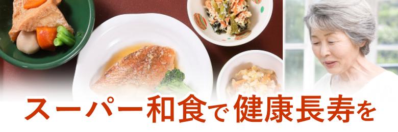 スーパー和食